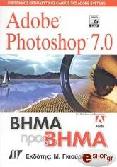 adobe photoshop 70 bima pros bima cd photo