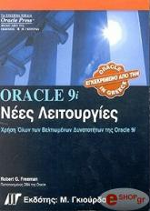 oracle 9i nees leitoyrgies photo