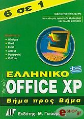 elliniko office xp bima pros bima 6 se 1 photo