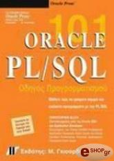 oracle pl sql odigos programmatismoy photo