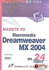 mathete to macromedia dreamweaver mx 2004 se 24 ores photo