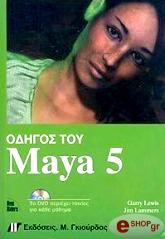 odigos toy maya 5 photo
