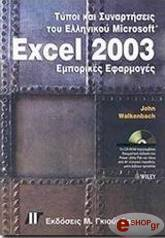 typoi kai synartiseis excel 2003 emporikes efarmoges photo
