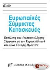 eyropaikes symmiktes kataskeyes me ton eyrokodika 4 photo