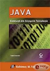 java eisagogi sti sygxroni texnologia photo