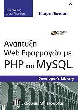 anaptyxi web efarmogon me php kai mysql 4i ekdosi photo