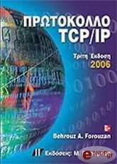 protokollo tcp ip 3i ekdosi 2006 photo