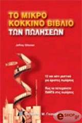 to mikro kokkino biblio ton poliseon photo