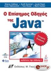o episimos odigos tis java 4i ekdosi photo