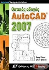 optikos odigos toy autocad 2007 photo