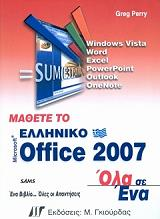 mathete to elliniko microsoft office 2007 ola se ena photo