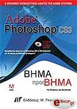 adobe photoshop cs3 bima pros bima photo