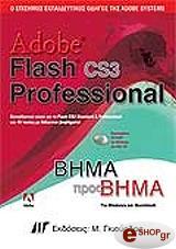 adobe flash cs3 professional bima pros bima photo