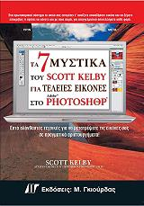 ta 7 mystika toy scott kelby gia teleies eikones sto adobe photoshop cs3 photo