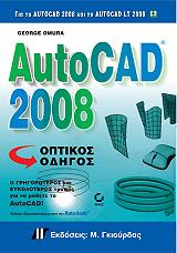 autocad 2008 optikos odigos photo