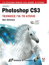 adobe photoshop cs3 texnikes gia to atelie photo