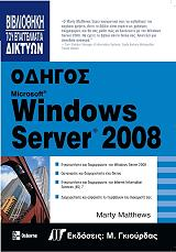 odigos microsoft windows server 2008 photo