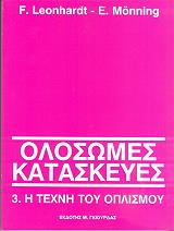 olosomes kataskeyes tomos 3 photo