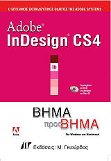 adobe indesign cs4 bima pros bima photo
