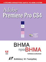 adobe premiere pro cs4 bima pros bima photo