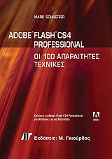 adobe flash cs4 professional oi 100 aparaitites texnikes photo