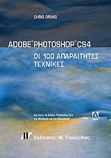 adobe photoshop cs4 oi 100 aparaitites texnikes photo