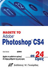 mathete to adobe photoshop cs4 se 24 ores photo