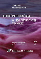 adobe indesign cs4 oi 100 aparaitites texnikes photo