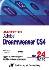 mathete to adobe dreamweaver cs4 se 24 ores photo
