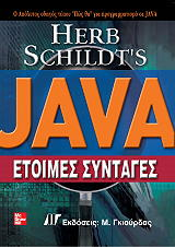 java etoimes syntages photo