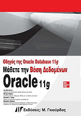 odigos tis oracle database 11g mathete tin basi dedomenon oracle 11g photo