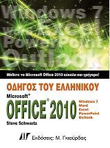 odigos toy ellinikoy microsoft office 2010 photo