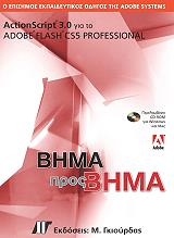 actionscript 30 gia to adobe flash cs5 professional photo