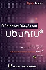 o episimos odigos toy ubuntu photo