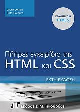 plires egxeiridio tis html 5 kai css photo
