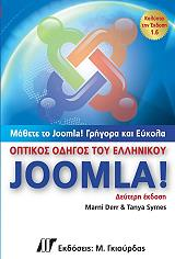 optikos odigos toy ellinikoy joomla 2i ekdosi photo
