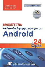 mathete tin anaptyxi efarmogon gia to android se 24 ores photo