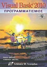 visual basic 2010 programmatismos photo