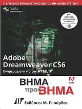 adobe dreamweaver cs6 bima pros bima photo