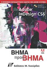 adobe indesign cs6 bima pros bima photo
