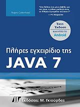 plires egxeiridio tis java 7 photo