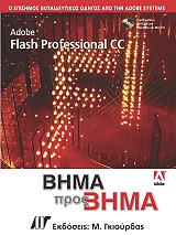 adobe flash cc professional bima pros bima photo