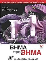 adobe indesign cc bima pros bima photo