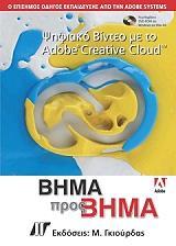 psifiako binteo me to adobe creative cloud bima pros bima photo