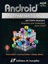 android programmatismos photo