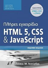 plires egxeiridio html 5 css kai javascript photo