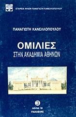 omilies stin akadimia athinon photo