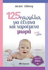 125 paixnidia gia exypna kai xaroymena mora1 12 minon photo