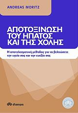 apotoxinosi toy ipatos kai tis xolis photo
