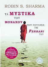 ta mystika toy monaxoy poy poylise ti ferrari toy photo